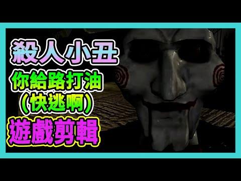 你給路打油(塊陶啊)➽The killer clown&Saw 恐怖遊戲【翔龍】