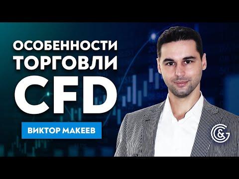Смысл торговли бинарными опционами