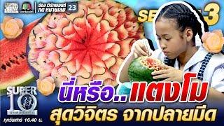 นี่หรือ..แตงโม สุดวิจิตร จากปลายมีด น้องต้นข้าว | SUPER 10 SS3