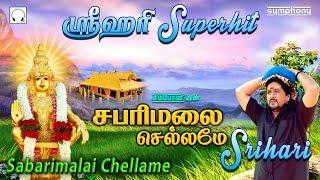 Sabarimalai Chellame | Srihari | Ayyappan Songs