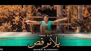 """اغاني حصرية كليب يلا نرقص """" سامر المدنى - Samer Elmedany Clip Yalla Norks 2020 تحميل MP3"""