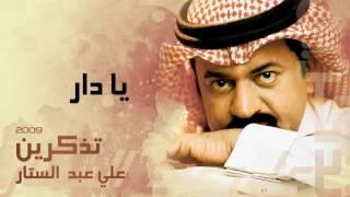 علي عبدالستار - يا دار (النسخة الأصلية) | 2009
