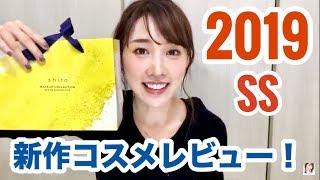 2019 SS 新作コスメレビュー!