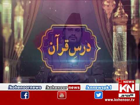 Dars e Quran 30 April 2020 | Kohenoor News Pakistan