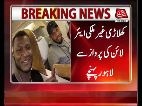 PSL3: Foreign Players Arrive in Lahore