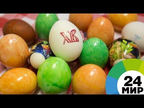 Секреты изготовления пасхальных яиц - МИР 24