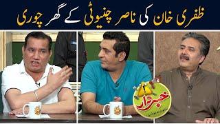 Zafri Khan Ki Nasir Chinyoti Ky Ghar Chori?   Khabardar with Aftab Iqbal   GWAI