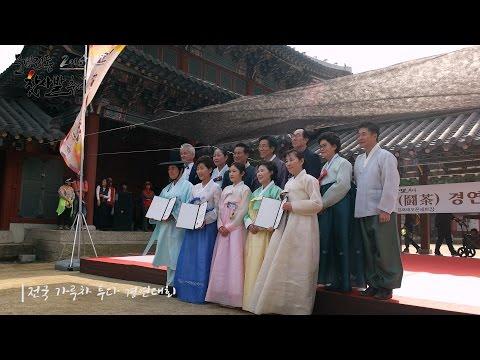 2016 문경전통찻사발축제 - 전국 가루차 투다 경연대회 미리보기 사진