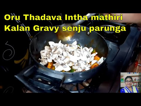 Weekend special Breakfast  recipe Kalan Gravy Seivathu eppadi|Mushroom Gravy for chapathi idli dosa