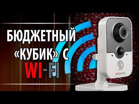 Бюджетная IP камера с Wi-Fi HiWatch DS-N214W