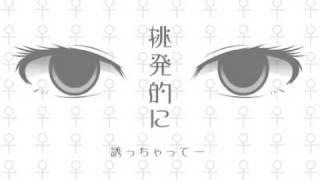 初音ミクオリジナル曲「裏表ラバーズ」PV