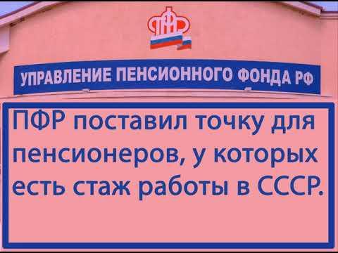 Стаж СССР и валоризация пенсий.