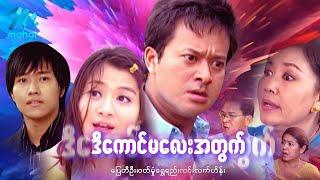 မြန်မာဇာတ်ကား - ဒီကောင်မလေးအတွက် - ပြေတီဦး ၊ လင်းလက်ဟိန်း ၊ ဝတ်မှုံရွှေရည် Myanmar Movies Love Drama