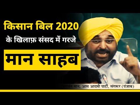 Parliament में Bhagwant Mann का जोरदार भाषण, Congress BJP Akali की बोलती की बंद! | Farmers Protest