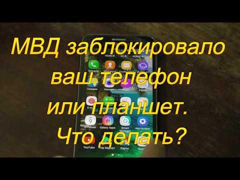 МВД заблокировало ваш телефон или планшет. Что делать?