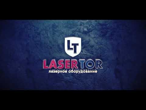 Компания Laser-TOR - крупнейший поставщик лазерного оборудования в России и СНГ.