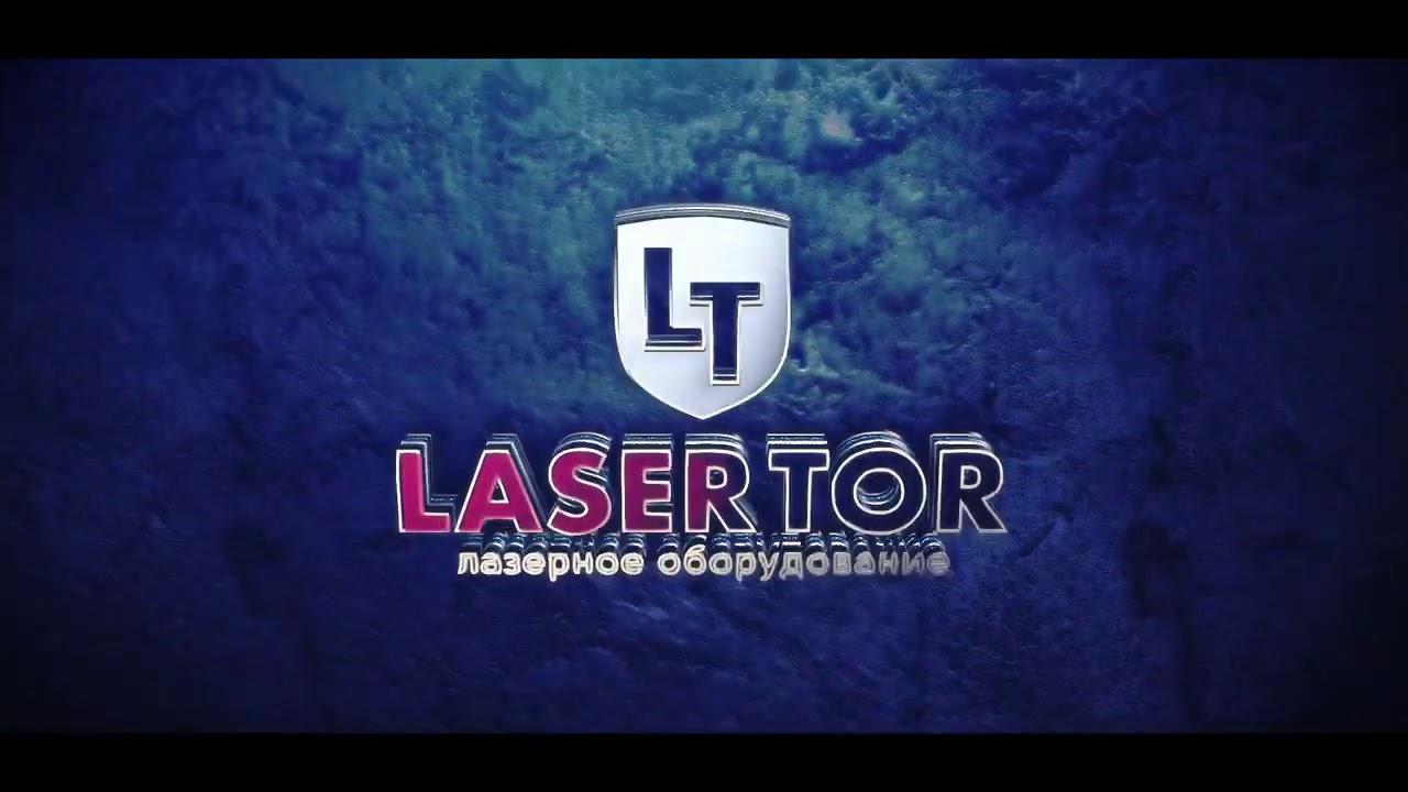 Компания LaserTOR - крупнейший поставщик лазерного оборудования в России и СНГ.