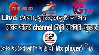 bioscope live tv zee bangla saregamapa - TH-Clip