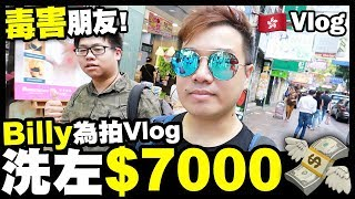【Vlog】毒害朋友🤡為左拍Vlog洗左$7000的Billy 🇭🇰