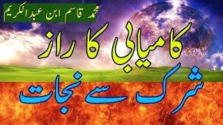 watch Muslim Ummah Andhairon se Nikal Kar Apna Khoya Hua Muqam Kese Hasil Kar Sakti Hai?