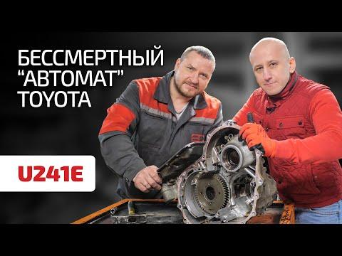 Перечисляем недостатки неубиваемой АКПП Toyota U241E