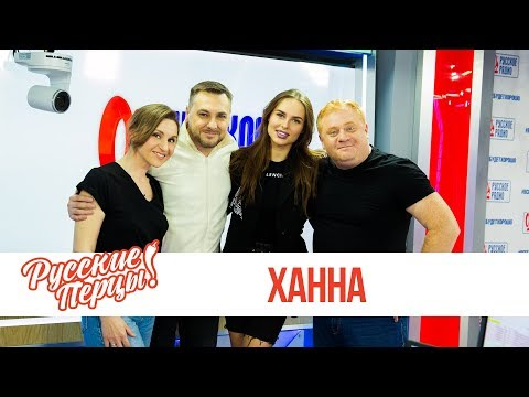 Ханна в Утреннем шоу «Русские Перцы»