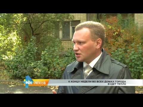 Новости Псков 05.10.2016 # К концу недели во всех домах города будет тепло