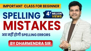 How To Solve Spelling Mistake Part 1  By Dharmendra Sir