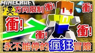 Minecraft  茶杯Ep206 ⬆瘋狂前進!!永遠不能停下來的危險行動!!(上)