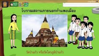 สื่อการเรียนการสอน อ่านในใจบทเรียนเรื่อง ภูมิใจมรดกโลก ป.4 ภาษาไทย