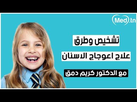 الدكتور كريم دمق طبيب أسنان
