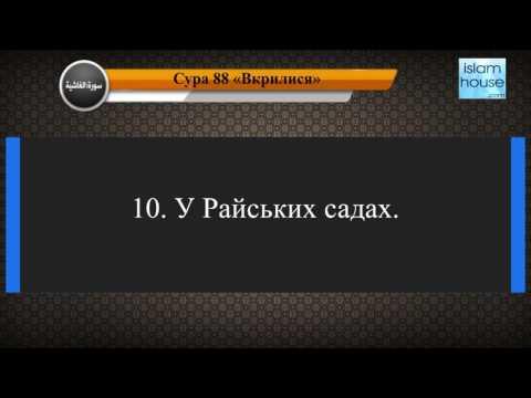 Читання сури 088 Аль-Гашія (Вкриваюче) з перекладом смислів на українську мову (Йасір ад-Дусарі)