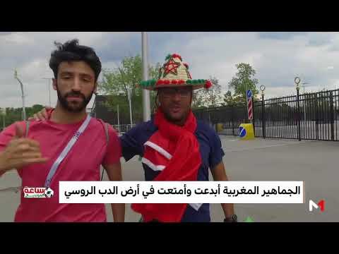 العرب اليوم - شاهد: الجماهير المغربية تخلق الحدث في روسيا رغم الإقصاء المبكر للأسود