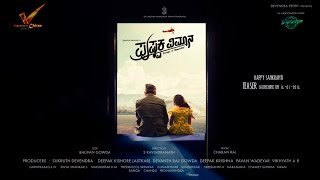 Pushpaka Vimana Official Teaser