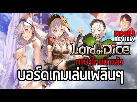Lord of Dice เกมมือถือ RPG แนวบอร์ดเกมน่ารักๆ เวอร์ชันภาษาไทยมาแล้ว !!