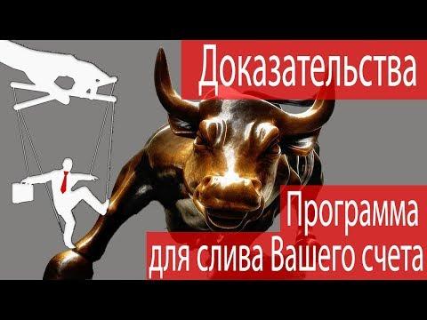 Курс доллра котировки акций на форекс