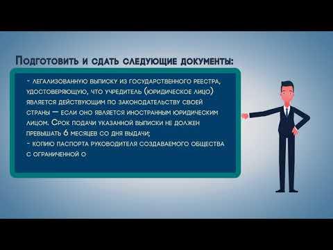 Процедура регистрации Общества с ограниченной ответственностью (ОсОО)