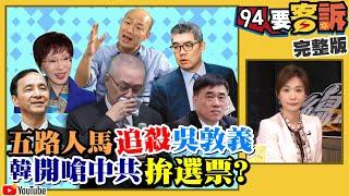 吳敦義「害」全黨團結了!韓嗆中共可加分嗎