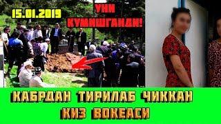 БУ КИЗ КАБРДАН ТИРИЛИБ ЧИКДИ!!!