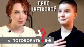 Дело Юлии Цветковой: как в России сесть за рисунок? // А поговорить?..