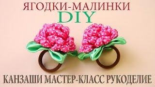 Ягодка-Малинка. Канзаши МК. Резинка для волос / Berry-Raspberry Kanzashi MK. Elastic band for hair.