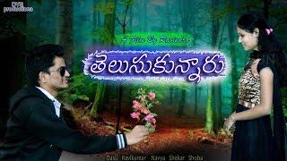 Telusukunnaru || Directed by Ravindra || Short Film Talkies