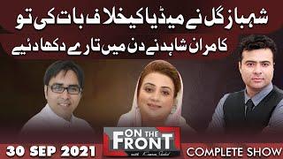 On The Front With Kamran Shahid | 30 Sep 2021 | Dunya News