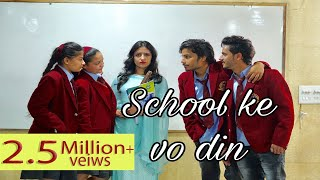 School Ke Vo Din | School days | latest comedy video | your bunty Ft This is Sumesh