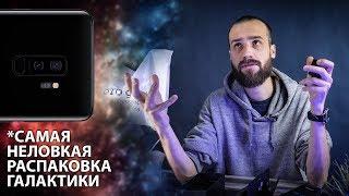Миша Кшиштовский распаковывает Samsung Galaxy S9+