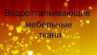 Угловой диван еврокнижка  Атлант от компании Фаберме - видео 2