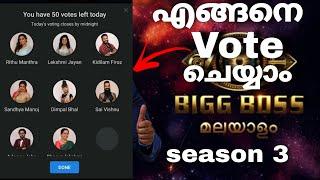 bigg boss malayalam season 3|how to vote bigg boss malayalam