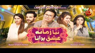 Naya Zamana Ishq Purana | Comedy Scene | Telefilm | Aaj Entertainment