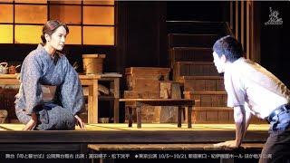 動画レポ:②富田靖子舞台『母と暮せば』公開舞台稽古