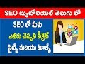 SEO Telugu: Important SEO Tools || Telugu Tech Tuts Part # 17